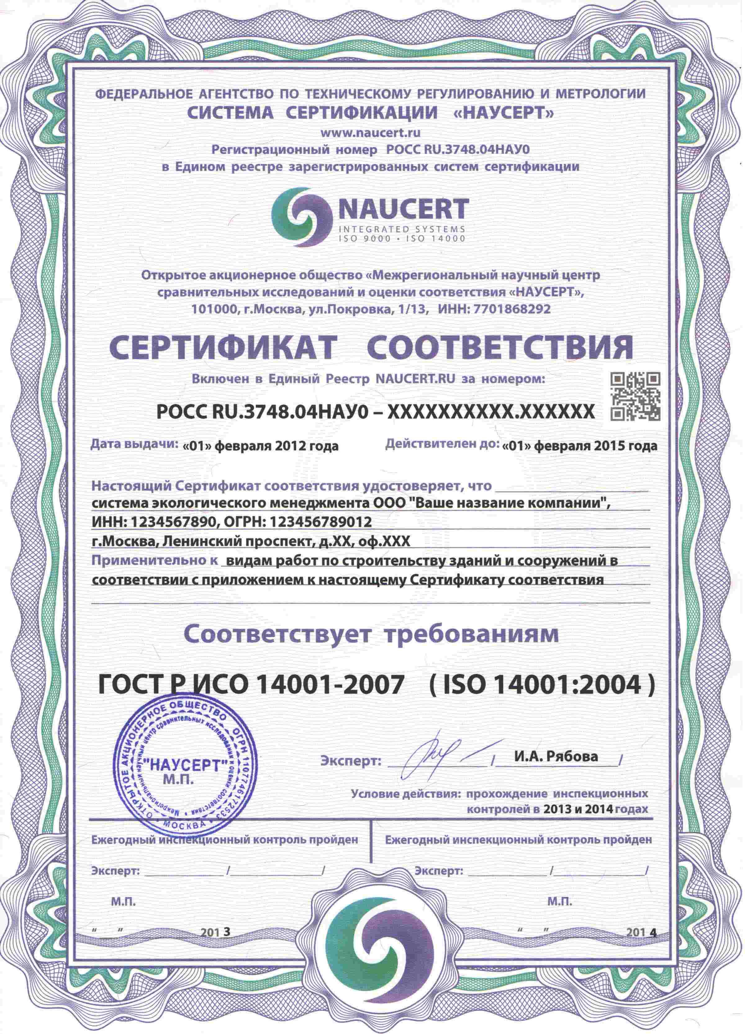 Сертификация по iso 14001 сертификация специальность косметология