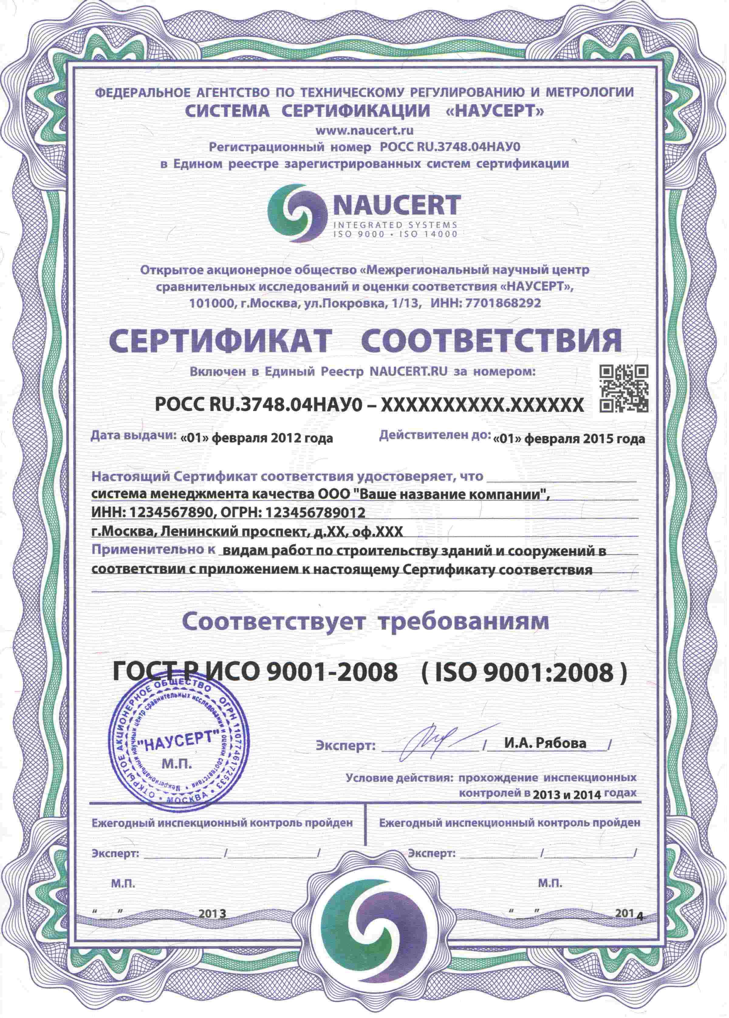 Получение сертификата iso 9000 необходима ли сертификация силиконового герметика
