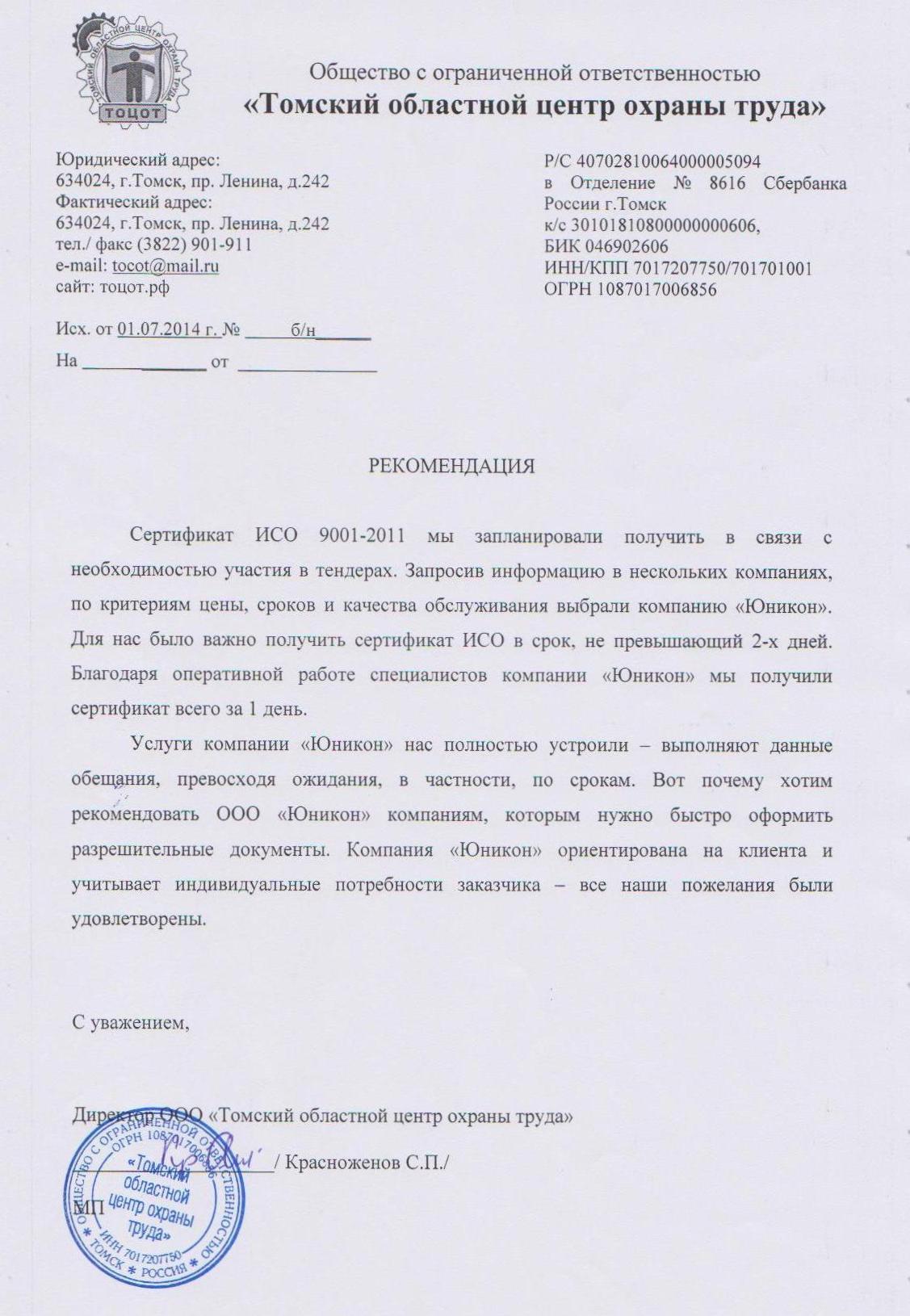 заказать сертификат ИСО 14001 в Волгограде