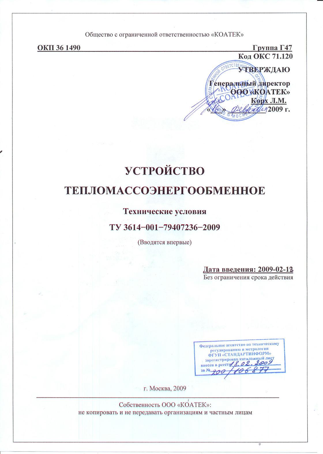 титульный лист коммерческого предложения образец