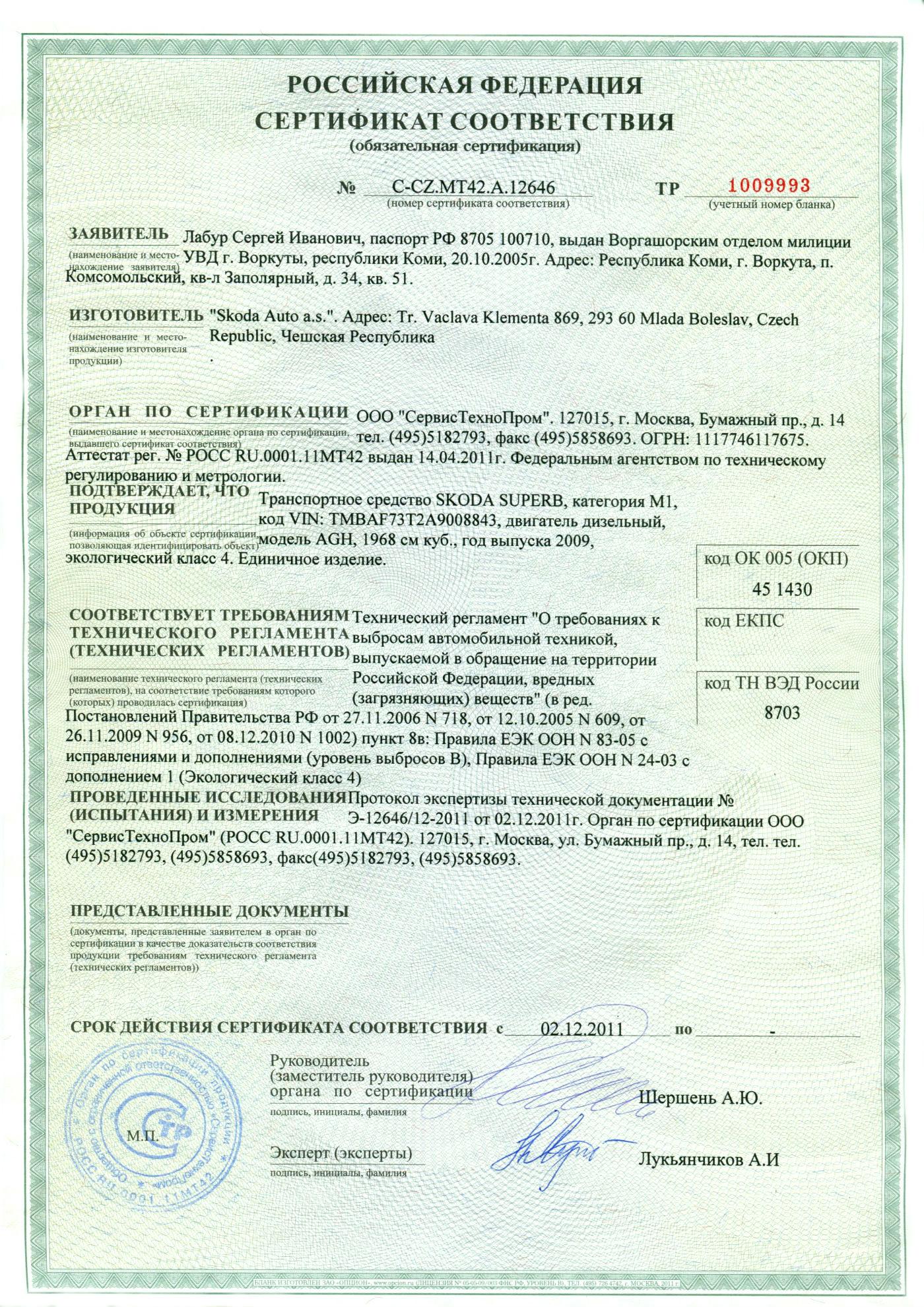 Нами сертификация евро-2016 сертификация товаров на украине